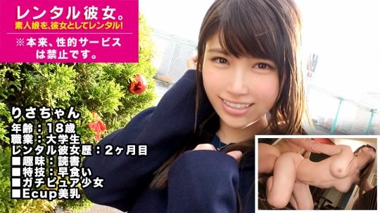 300MIUM-381 りさちゃん 18歳 女子大生