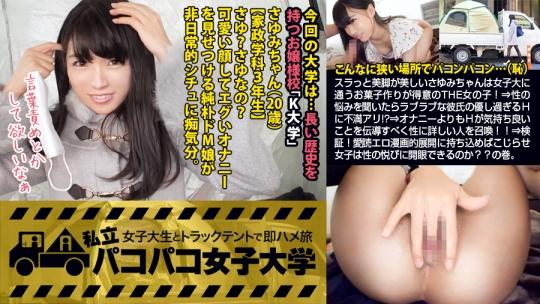 300MIUM-386 さゆみちゃん 20歳 女子大生(家政学科3年生)