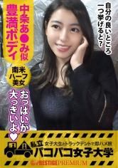 パコパコ女子大学 Report.088 ひかりちゃん
