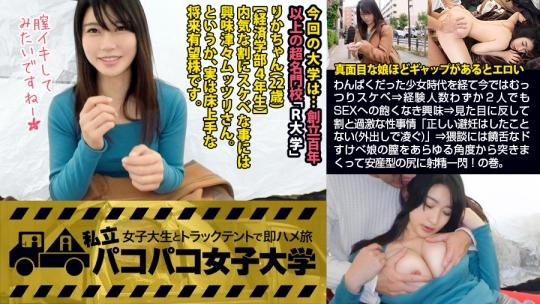 300MIUM-399 りかちゃん 22歳 女子大生(経済学部4年生)