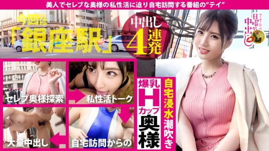 300MIUM-413 藤原りお 29歳 結婚2年目(元水泳インストラクター)