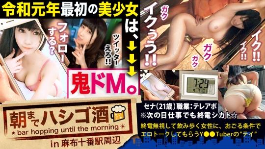 300MIUM-428 朝までハシゴ酒 44 in 麻布十番駅周辺