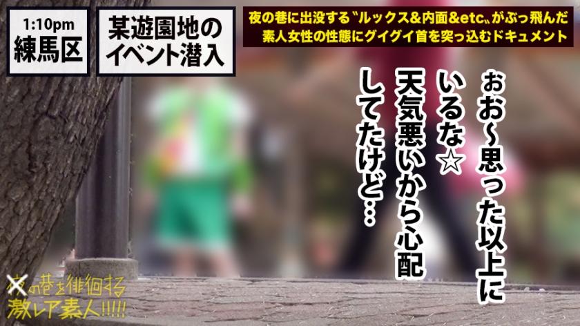 ?マン汁??涎?の大洪水!!都内の某遊園地のコスプレイベントでキャッチした、関西弁の超ドM巨乳コスプレイヤー美女!!この手の女子はシャッター音でマ●コを濡らす程ムッツリどスケベである事を我々は既に証明済み!!あの手この手でスタジオに誘いこみ、じっとりグッショリ火照りに火照りまくったムッツリドMマ●コを、業界屈指の性剛男優二人掛かりでシバきにシバき倒しまくたった衝撃(激エロ)映像!!:夜の巷を徘徊する?激レア素人?!! 19-エロ画像-3枚目
