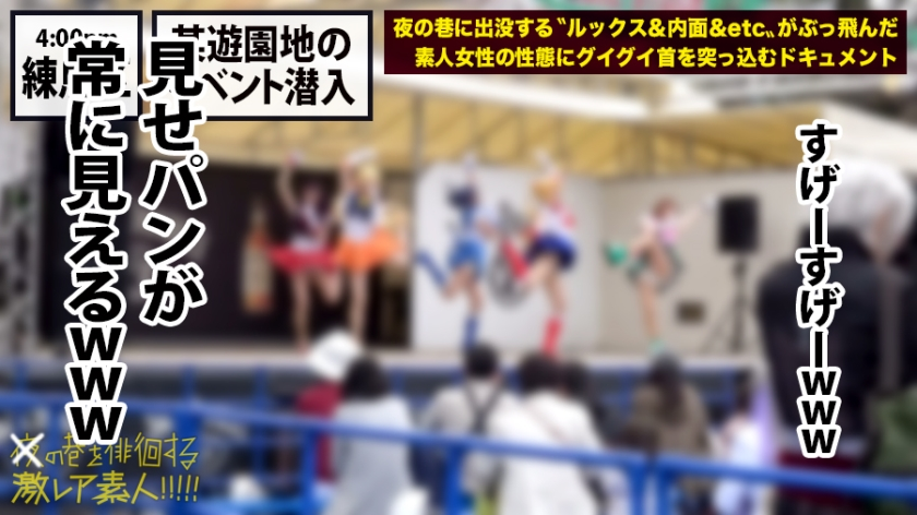 〝マン汁〟〝涎〟の大洪水!!都内の某遊園地のコスプレイベントでキャッチした、関西弁の超ドM巨乳コスプレイヤー美女!!この手の女子はシャッター音でマ●コを濡らす程ムッツリどスケベである事を我々は既に証明済み!!あの手この手でスタジオに誘いこみ、じっとりグッショリ火照りに火照りまくったムッツリドMマ●コを、業界屈指の性剛男優二人掛かりでシバきにシバき倒しまくたった衝撃(激エロ)映像!!:夜の巷を徘徊する〝激レア素人〟!! 19
