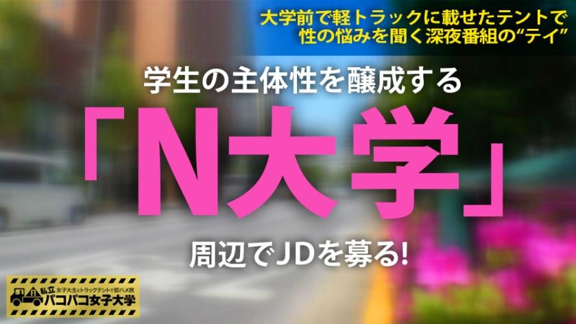 【純朴ぶるぷるGカップ】スイカやくま●ンに並ぶ熊本産特級Gカップのまどかちゃんは東京に憧れるウブな田舎娘!⇒純朴過ぎるにも程がある!農家の実家と仕送りとまどか⇒経験人数は2人。『上京して1回だけワンナイト経験あります(照)。』⇒ここで謎の相談員登場!あか抜けるにはもっとHをしないとね!見事な特選おっぱいを揉めばピンク乳首への刺激だけで全身ビックビクの大収穫!?⇒熊本のご両親すいません!お宅の娘さん、知らないうちにAVに出ちゃいましたよ!!の巻。:パコパコ女子大学 女子大生とトラックテントでバイト即ハメ旅 Report.096-エロ画像-1枚目