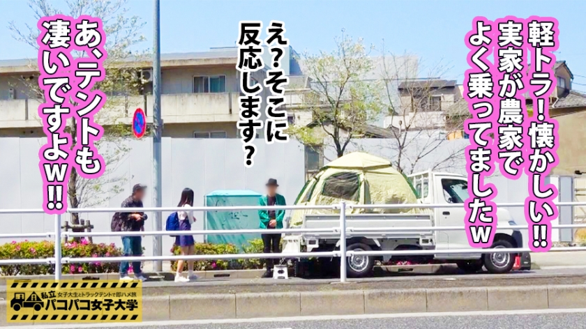 【純朴ぶるぷるGカップ】スイカやくま●ンに並ぶ熊本産特級Gカップのまどかちゃんは東京に憧れるウブな田舎娘!⇒純朴過ぎるにも程がある!農家の実家と仕送りとまどか⇒経験人数は2人。『上京して1回だけワンナイト経験あります(照)。』⇒ここで謎の相談員登場!あか抜けるにはもっとHをしないとね!見事な特選おっぱいを揉めばピンク乳首への刺激だけで全身ビックビクの大収穫!?⇒熊本のご両親すいません!お宅の娘さん、知らないうちにAVに出ちゃいましたよ!!の巻。:パコパコ女子大学 女子大生とトラックテントでバイト即ハメ旅 Report.096-エロ画像-4枚目