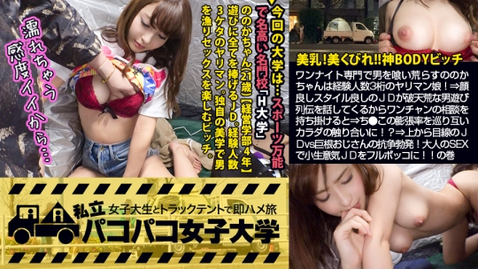 300MIUM-439 ののかちゃん 21歳 女子大生(経営学部4年生)