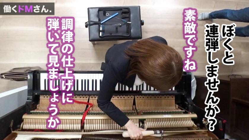 働くドMさん. Case.16 鍵盤調律師/水樹さん/22歳 巨乳デカ尻がエロい調律師!ピアノの調律中を狙ってブラウス越しに膨らんだ巨乳を揉みしだき強引にセックスへ持ち込む一部始終-エロ画像-4枚目