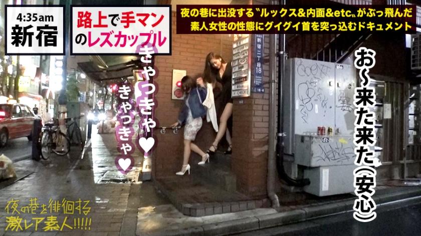 路上で手マンするレズカップル!!新宿の繁華街で、人の目気にせず〝Dキス〟〝手マン〟〝クンニ〟と、酔った勢いでエロい事しまくってる〝どエロい猛者〟発見!!しかも『レズカップル』!!みんなの視線でマ●コを濡らすドM巨乳美女(ネコ)と、そんな彼女の濡れ濡れマ●コを一心不乱に掻き回し悦ぶ色黒ギャル(ダンサー)に、業界屈指のガチガチ巨根をねじ込んで男の喜び(快感)を叩き込んできました…!!:夜の巷を徘徊する〝激レア素人〟!! 25_pic18