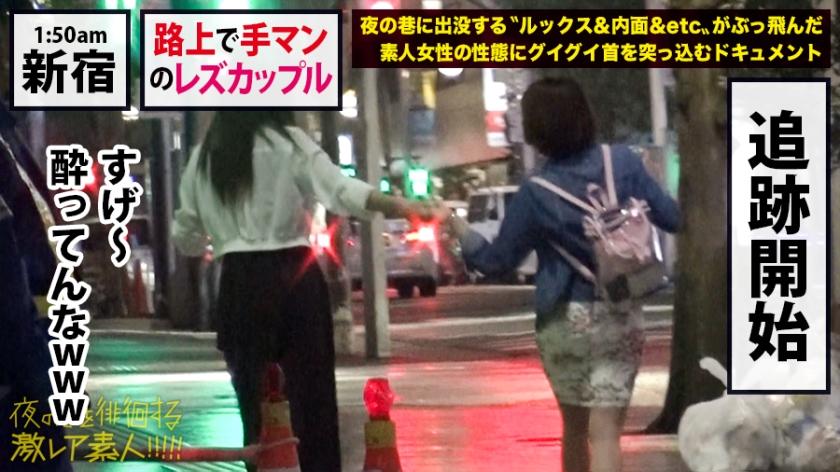 路上で手マンするレズカップル!!新宿の繁華街で、人の目気にせず〝Dキス〟〝手マン〟〝クンニ〟と、酔った勢いでエロい事しまくってる〝どエロい猛者〟発見!!しかも『レズカップル』!!みんなの視線でマ●コを濡らすドM巨乳美女(ネコ)と、そんな彼女の濡れ濡れマ●コを一心不乱に掻き回し悦ぶ色黒ギャル(ダンサー)に、業界屈指のガチガチ巨根をねじ込んで男の喜び(快感)を叩き込んできました…!!:夜の巷を徘徊する〝激レア素人〟!! 25_pic5