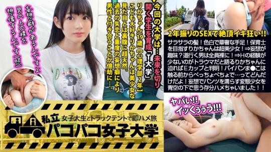 300MIUM-460 りかちゃん 19歳 女子大生(心理学部2年生)