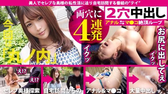 300MIUM-463 新田ひかりさん 32歳