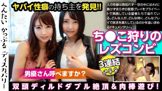 300MIUM-470 柊香さん(23)OL / あいりさん(23)大学生