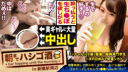 浜崎みくる 朝までハシゴ酒50(300MIUM-481)