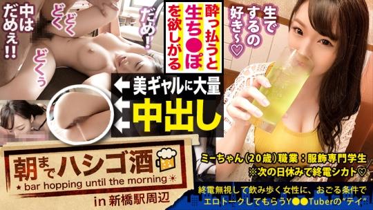 300MIUM-481 ミーちゃん 20歳 服飾専門学生