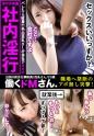 西城柊香 - 働くドMさん. Case.22 - 西条さん 23歳 出版印刷会社事務員