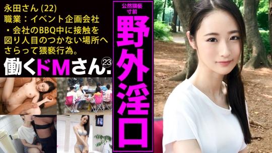 300MIUM-486 永田さん 22歳 イベント会社企画