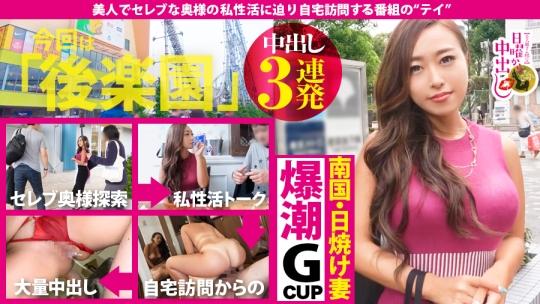 300MIUM-491 二見井玲子さん 36歳 非日常プレイが好きな変態ドM奥様