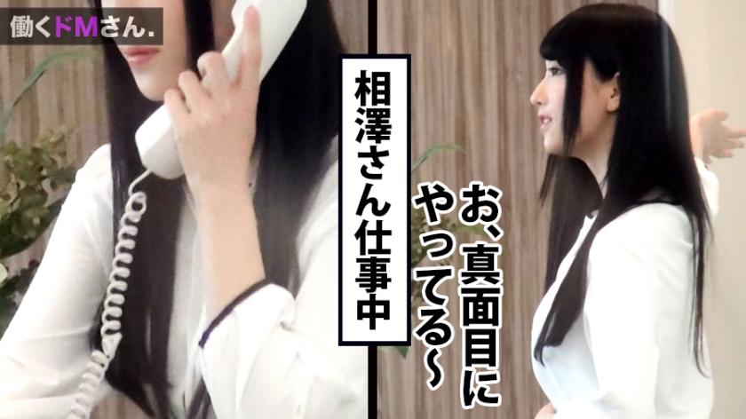 働くドMさん. Case.25 外資系企業 受付/相澤さん/22歳 艶やかな黒髪、白い美肌は会社の顔たる受付嬢にうってつけの清楚感。それとは裏腹、たわわに実ったFカップ巨乳をアポ無しで凸ったオフィスで摘んで吸って挟んで揉んでもうめちゃくちゃに舐り倒し!-エロ画像-4枚目