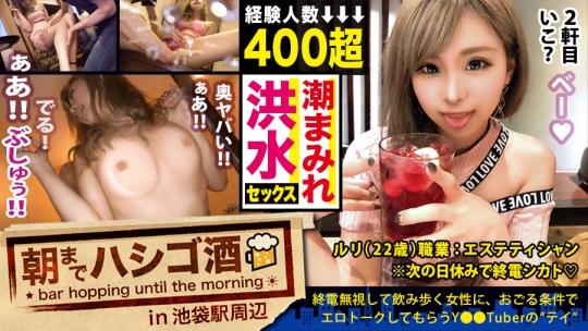一乃瀬るりあ 朝までハシゴ酒52(300MIUM-506)