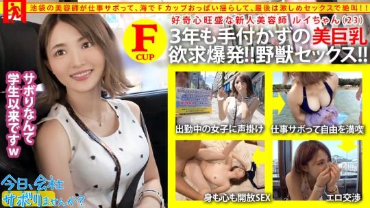 300MIUM-508 ルイちゃん 23歳 新人美容師