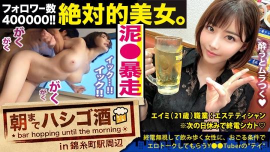 深田えいみ 朝までハシゴ酒54(300MIUM-510)