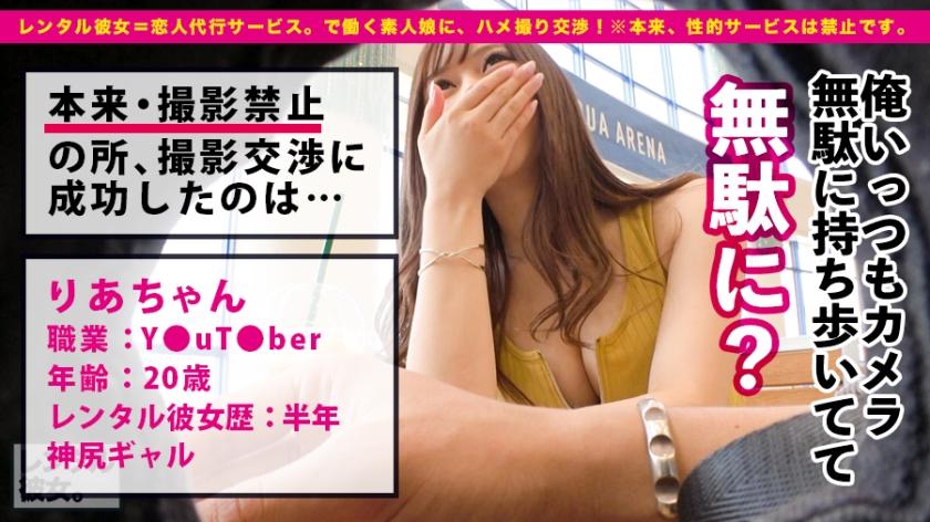 【生ハメY●uT●ber】顔面偏差値MAXな神尻ギャルを彼女としてレンタル!口説き落として本来禁止のエロ行為までヤリまくった一部始終を完全REC!!横浜デートでテンアゲしたら手繋いでホテルにIN!バニーコス着せて網タイツ装備の神尻にフル勃起!生ハメ生チ◯コで生マ◯コをイカせまくって最後は中出し!さらに…「ねぇ、めっちゃ気持ちよかったから、もっかいシよ?」-エロ画像-1枚目
