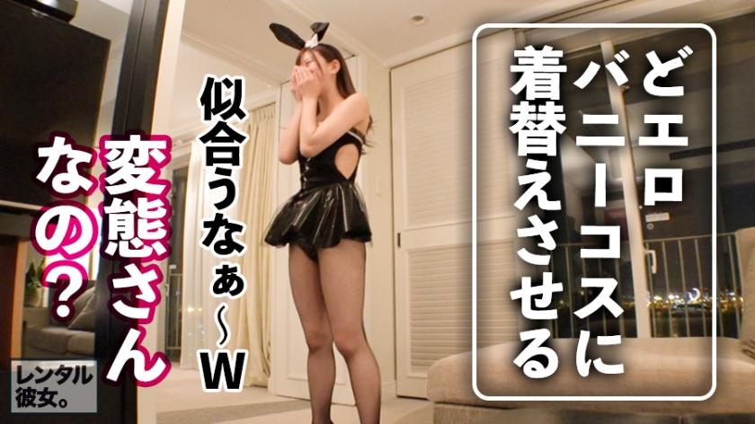 【生ハメY●uT●ber】顔面偏差値MAXな神尻ギャルを彼女としてレンタル!口説き落として本来禁止のエロ行為までヤリまくった一部始終を完全REC!!横浜デートでテンアゲしたら手繋いでホテルにIN!バニーコス着せて網タイツ装備の神尻にフル勃起!生ハメ生チ◯コで生マ◯コをイカせまくって最後は中出し!さらに…「ねぇ、めっちゃ気持ちよかったから、もっかいシよ?」_pic12