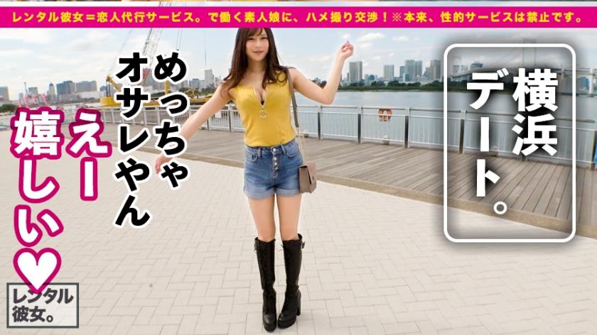 【生ハメY●uT●ber】顔面偏差値MAXな神尻ギャルを彼女としてレンタル!口説き落として本来禁止のエロ行為までヤリまくった一部始終を完全REC!!横浜デートでテンアゲしたら手繋いでホテルにIN!バニーコス着せて網タイツ装備の神尻にフル勃起!生ハメ生チ◯コで生マ◯コをイカせまくって最後は中出し!さらに…「ねぇ、めっちゃ気持ちよかったから、もっかいシよ?」-エロ画像-2枚目