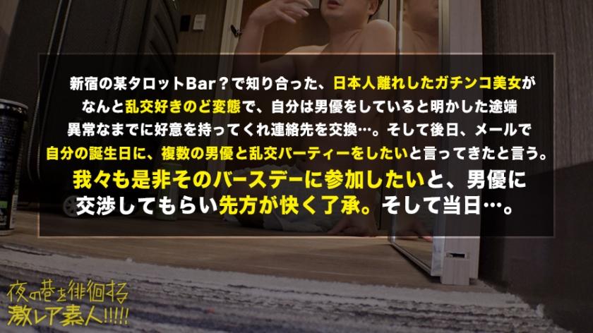 【神回】【本物変態素人】【Hカップ×美くびれ×爆裂桃尻の日本人離れした神ボディ】【ただただひたすら美人】【5P+超濃厚タイマンセックス=見応え十分6セックス】最後にもう一回…【神回】です。:夜の巷を徘徊する〝激レア素人〟!! 33_pic1