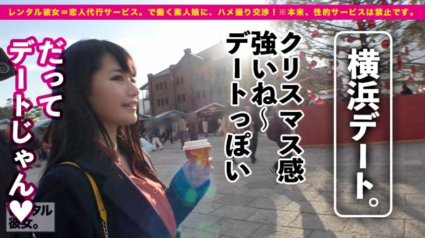 【生ハメなっちゃん】フォロワー数20000人超えの現役美容学生イ●スタグラマーを彼女としてレンタル!口説き落として本来禁止のエロ行為までヤリまくった一部始終を完全REC!!最強Gカップを揺らしながら真冬の横浜デートを楽しんだ後に、ホテルで汗だく激熱セックス!!まさかのマジ惚れ完堕ちで、自ら中出し懇願するどエロお姉さんは、一回戦では飽き足らず、、、「時間気にしなくて良いからさ、お願い、もっかいシよ?」_pic1