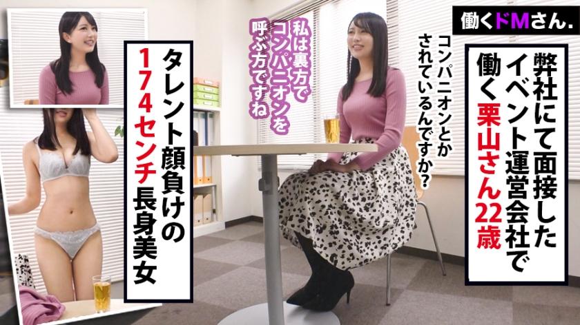働くドMさん. Case.33 イベント運営会社/栗山さん/22歳 身長174cm美女+キワどいハイレグ水着。パイパンで輝く股間のVゾーンにじっとり発情のサインを見逃さず、ずらし挿入で激ピストン!0