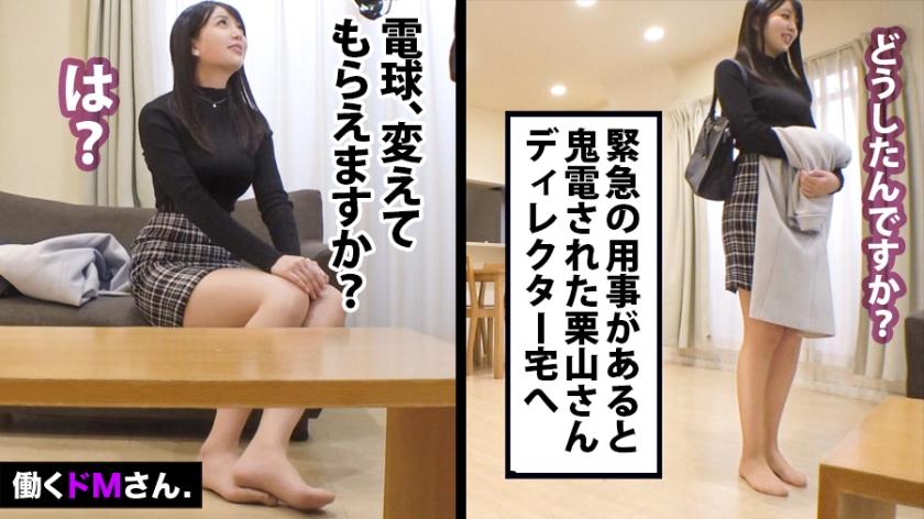 働くドMさん. Case.33 イベント運営会社/栗山さん/22歳 身長174cm美女+キワどいハイレグ水着。パイパンで輝く股間のVゾーンにじっとり発情のサインを見逃さず、ずらし挿入で激ピストン!1