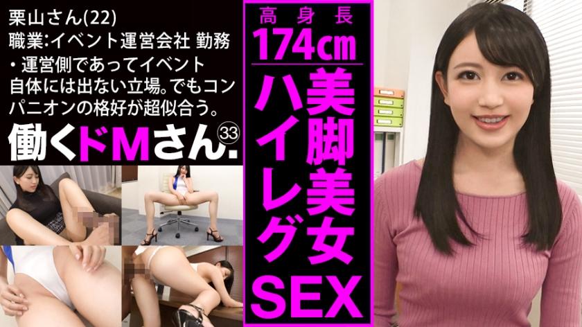 働くドMさん. Case.33 イベント運営会社/栗山さん/22歳 身長174cm美女+キワどいハイレグ水着。パイパンで輝く股間のVゾーンにじっとり発情のサインを見逃さず、ずらし挿入で激ピストン!