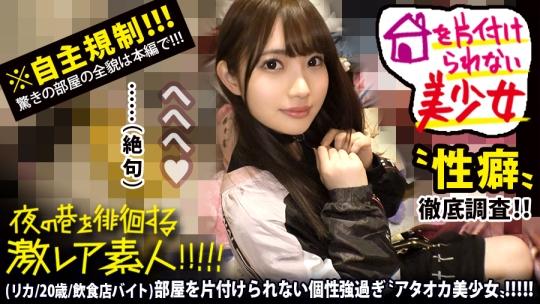 美甘りか - 夜の巷を徘徊する〝激レア素人〟!! 38 - リカ 20歳 飲食店バイト