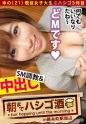 水咲結乃 - 朝までハシゴ酒 65 in 錦糸町駅周辺 - ゆの 21歳 現役女子大生