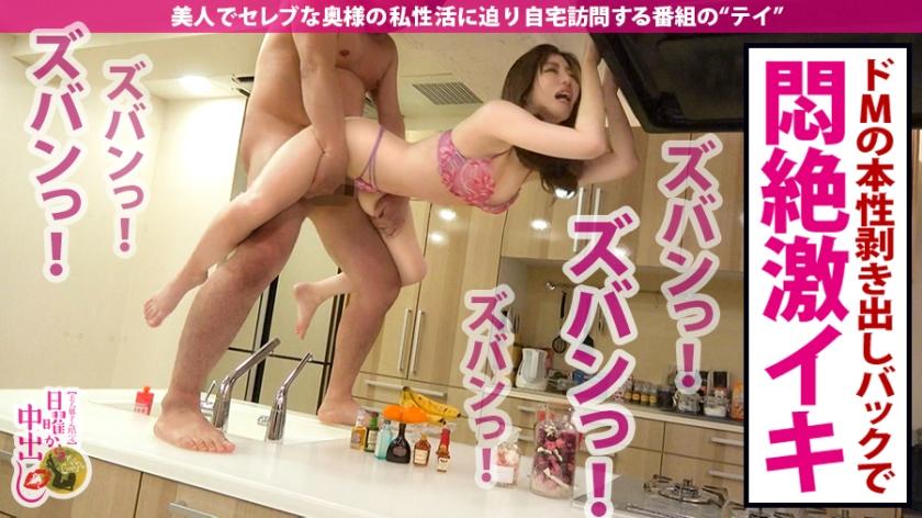 【中出し&濃厚射精3連発!!】大阪に『本邸』東京に『別宅』を所有するガッチンガチンの本物セレブ妻!!多忙を極める夫とセックスしたのは一年前!!その間セフレと〝NTR〟諸々変態セックスやりたい放題…!!他にも色々やってみたいプレイが後を尽きないという正に〝脳内チ●ポ狂い〟のムッツリ美人妻!!そんな彼女の底なしエロポテンシャルを、引き出しまくって…ビクビクイキまくりの変態マ●コに連続中出し~!!!の巻き_pic27