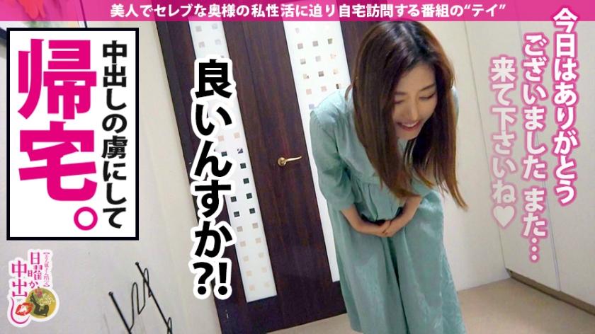 【中出し&濃厚射精3連発!!】大阪に『本邸』東京に『別宅』を所有するガッチンガチンの本物セレブ妻!!多忙を極める夫とセックスしたのは一年前!!その間セフレと〝NTR〟諸々変態セックスやりたい放題…!!他にも色々やってみたいプレイが後を尽きないという正に〝脳内チ●ポ狂い〟のムッツリ美人妻!!そんな彼女の底なしエロポテンシャルを、引き出しまくって…ビクビクイキまくりの変態マ●コに連続中出し~!!!の巻き_pic39