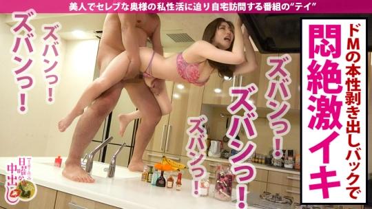 【中出し&濃厚射精3連発!!】大阪に『本邸』東京に『別宅』を所有するガッチンガチンの本物セレブ妻!!多忙を極める夫とセックスしたのは一年前!!その間セフレと〝NTR〟諸々変態セックスやりたい放題…!!他にも色々やってみたいプレイが後を尽きないという正に〝脳内チ●ポ狂い〟のムッツリ美人妻!!そんな彼女の底なしエロポテンシャルを、引き出しまくって…ビクビクイキまくりの変態マ●コに連続中出し~!!!の巻き