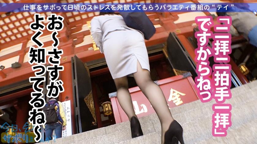 【FカップOLに暴発中出し!】真面目なOLちゃんをそそのかして仕事初サボり!溜まりに溜まったストレスをぶちまけたらほろ酔いSEX突入!長いベロとふわふわの巨乳を味わいまくって、最後はサプライズ中出し!!:今日、会社サボりませんか?15in東中野[サムネイム08]