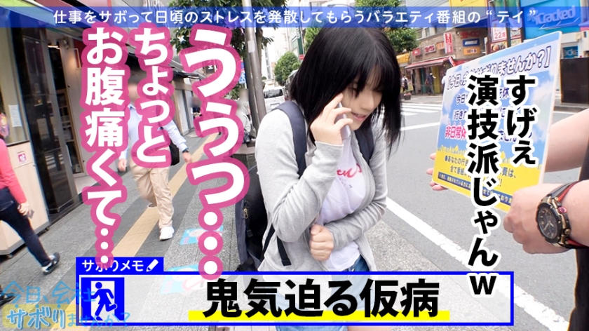 BIGおっぱい美少女の正体は「BIGになりたい駆け出し女優!」グラビアなら即ブレイクのダイナマイトボディをむしゃぶり尽くす!!カメラが曇るほどの超好戦的SEXはイってもイっても止まらない!!!:今日、会社サボりませんか?17in吉祥寺-エロ画像-4枚目