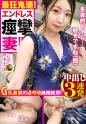 香坂のあ - 日曜から中出し 38 - 高坂もあ 32歳 不動産経営者婦人