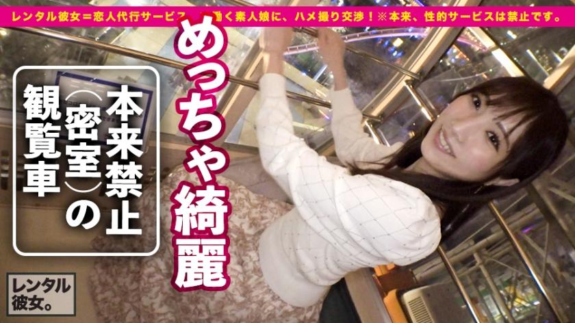 【甘々SEXと稲妻絶頂】超美脚スレンダーな現役モデルを彼女としてレンタル!口説き落として本来禁止のエロ行為までヤリまくった一部始終を完全REC!!横浜デートを楽しんだ後は、ホテルでいちゃラブ濃厚コスプレSEX!!エロ可愛い過ぎるアニメ声女子のあえぎ声がチ◯コに響きまくる!!スレンダー美肌な完璧モデルBODYが紅潮してびっくんびっくんイキまくる!!【抜き初め推奨★★★★★】_pic11