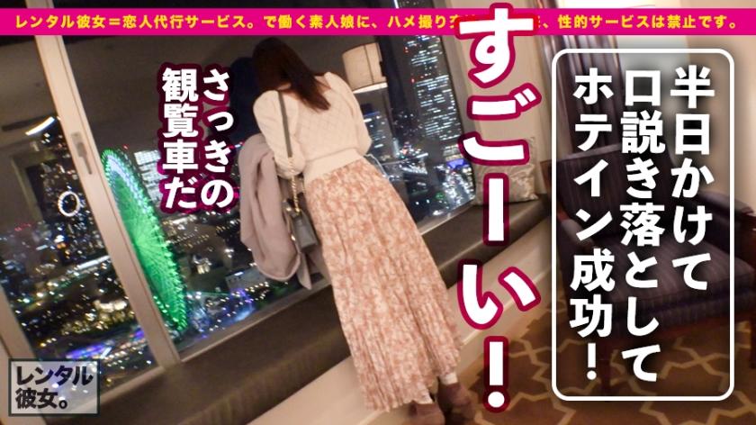 【甘々SEXと稲妻絶頂】超美脚スレンダーな現役モデルを彼女としてレンタル!口説き落として本来禁止のエロ行為までヤリまくった一部始終を完全REC!!横浜デートを楽しんだ後は、ホテルでいちゃラブ濃厚コスプレSEX!!エロ可愛い過ぎるアニメ声女子のあえぎ声がチ◯コに響きまくる!!スレンダー美肌な完璧モデルBODYが紅潮してびっくんびっくんイキまくる!!【抜き初め推奨★★★★★】_pic14