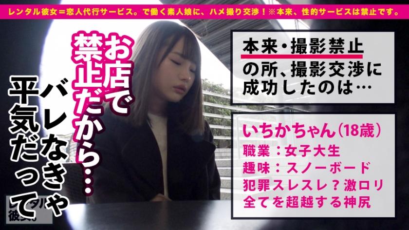 【この尻に生チンぶち込みたい!第一位】法律的に大丈夫か!?心配になるロリ美少女を彼女としてレンタル!口説き落として本来禁止のエロ行為までヤリまくった一部始終を完全REC!!横浜デートを楽しんだ後は、ホテルでいちゃラブ制服SEX!!幼さの残る美白肌ボディと、ぷりっぷりの生尻に興奮度MAX!!生ハメSEX大好き娘が身体を紅潮させてイキまくる!!【新品美マンに中出し!!童顔に大量顔射!!】-エロ画像-1枚目