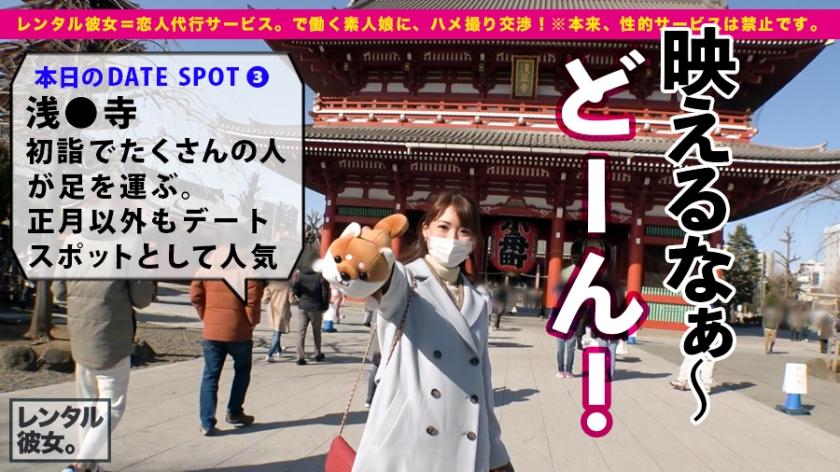 レンタル彼女 70 – なっちゃん 20歳 ベビーシッター_pic10