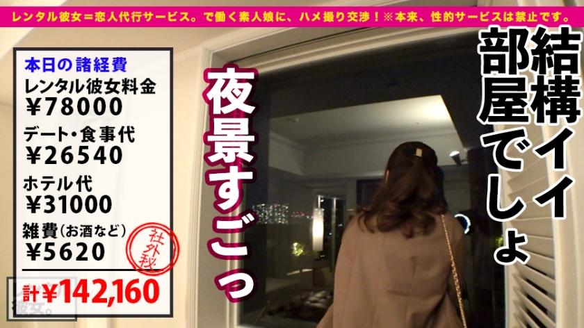 レンタル彼女 70 – なっちゃん 20歳 ベビーシッター_pic21