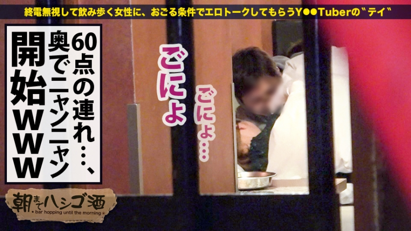 朝までハシゴ酒 70 in新宿三丁目周辺 – アイ 26歳 元保育士_pic15