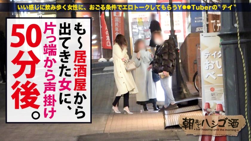 朝までハシゴ酒 70 in新宿三丁目周辺 – アイ 26歳 元保育士_pic2