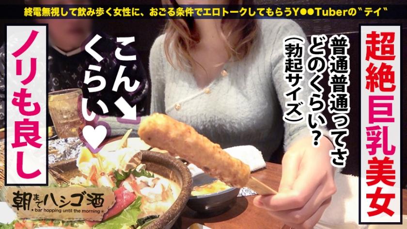 朝までハシゴ酒 70 in新宿三丁目周辺 – アイ 26歳 元保育士_pic4